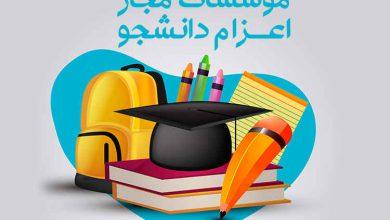 موسسات مجاز اعزام دانشجو