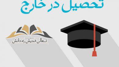 تحصیل در خارج