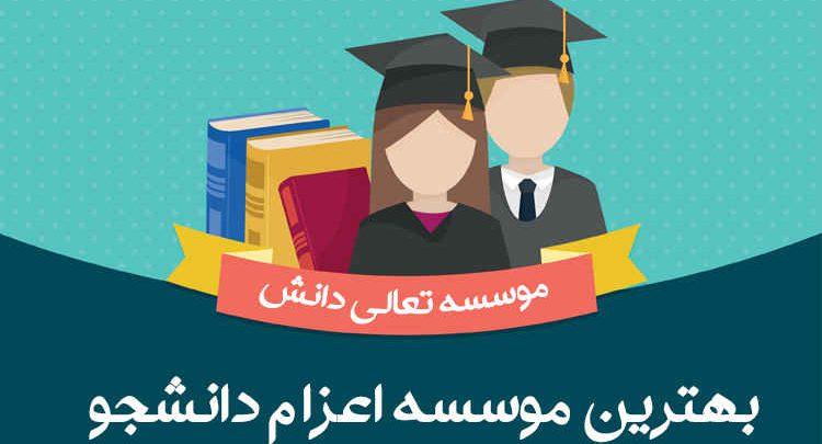 بهترین موسسه اعزام دانشجو به خارج از کشور