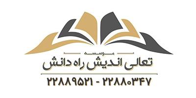 موسسه تعالی اندیش راه دانش