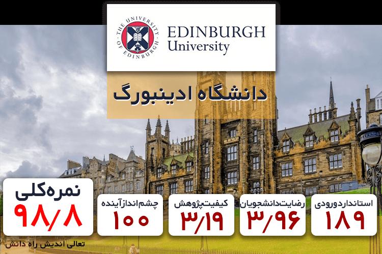 رتبه بندی پرستاری دانشگاه ادینبورگ