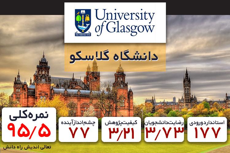 دانشگاه گلاسکو در انگلستان
