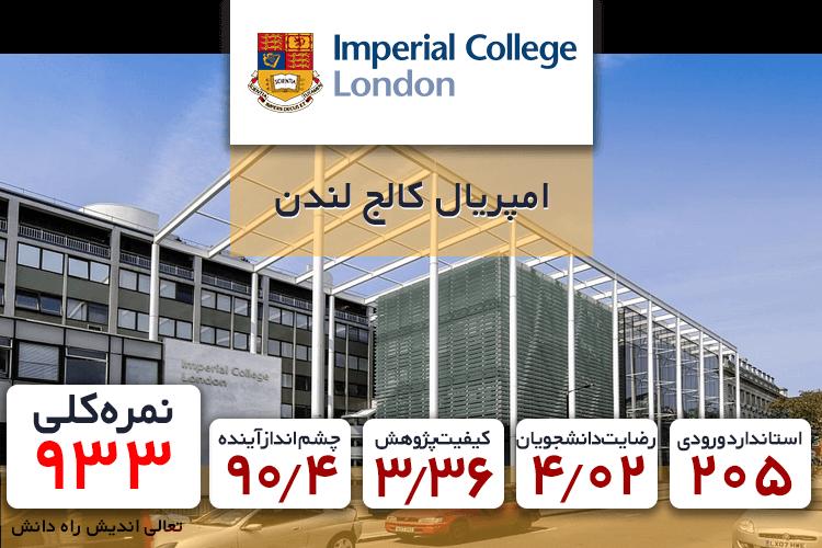 لیست بهترین دانشگاه های انگلیس