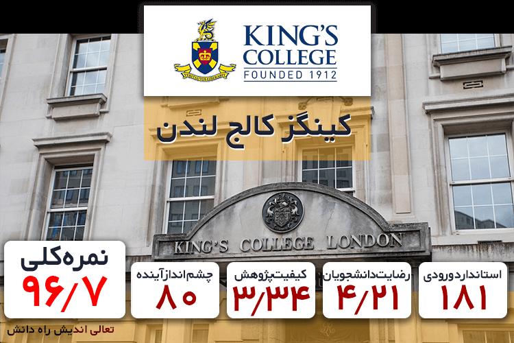 کینگز کالج لندن انگلستان