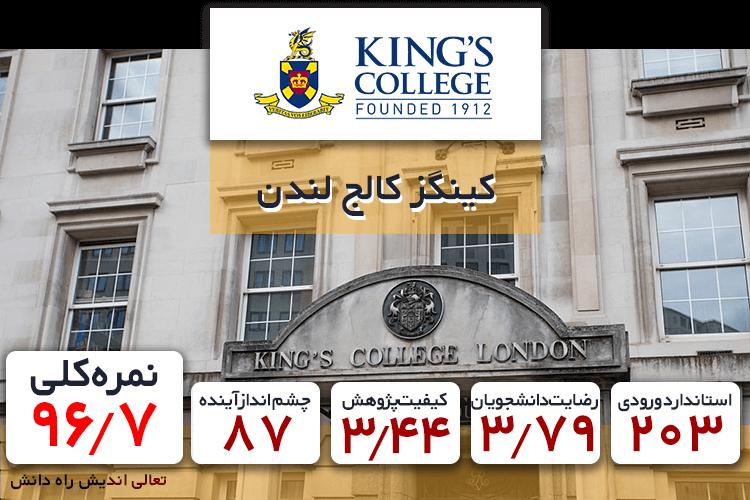 لیست 10 دانشگاه برتر انگلستان در رشته حقوق