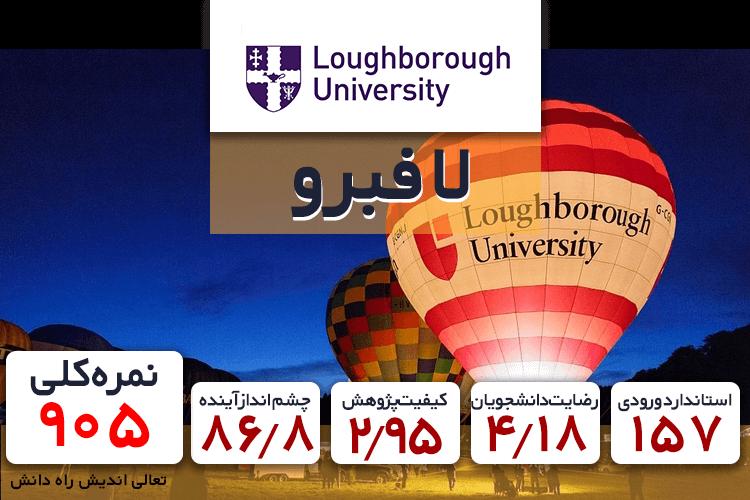 10 دانشگاه برتر انگلستان