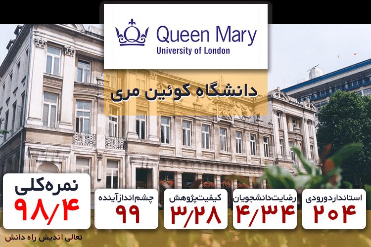 رشته پزشکی دانشگاه کوئین مری